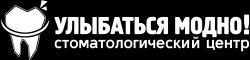 Логотип клиники «Улыбаться Модно!»